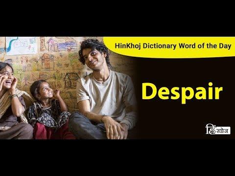 Despair meaning in Hindi - Meaning of Despair in Hindi