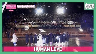 [IZ*ONE 아이즈원] (한글자막) 휴먼 러브 Human Love FMV (팬메이드 MV)