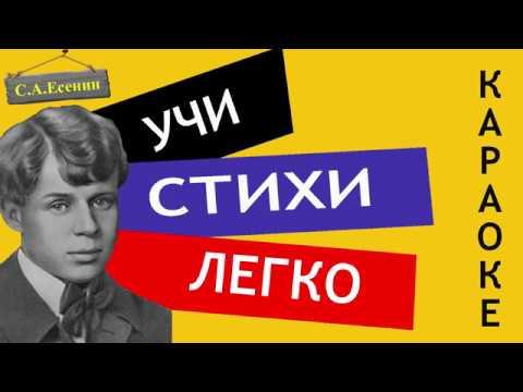 "С.А. Есенин "" Шаганэ, ты моя, Шаганэ "" | Учи стихи легко | Караоке | Аудио Стихи Слушать Онлайн"