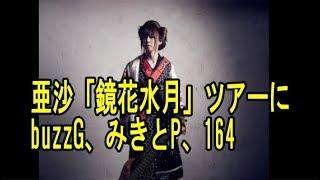 亜沙「鏡花水月」ツアーにbuzzG、みきとP、164