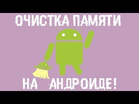 Как очистить память на андроиде? И заставить СМАРТ ЛЕТАТЬ!