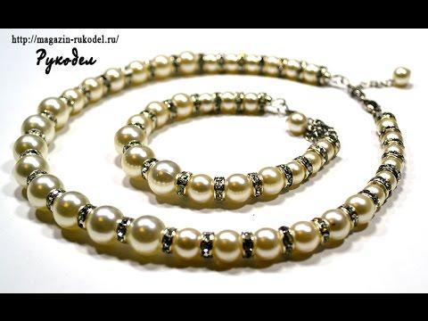 Ожерелье, браслет из жемчуга своими руками. Видео от Анатольевича.