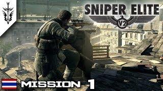 BRF - Sniper Elite V2 (Mission #1)