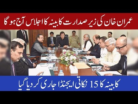 Cabinet meets under PM Imran today to take up 15-point agenda | 92NewsHD