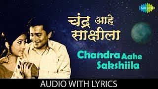 Chandra Aahe Sakshiila with lyrics | Asha Bhosle & Sudhir