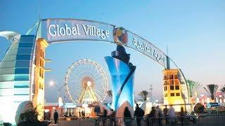 Global Village - Шан Турс- Горящие Экскурсии в Эмиратах