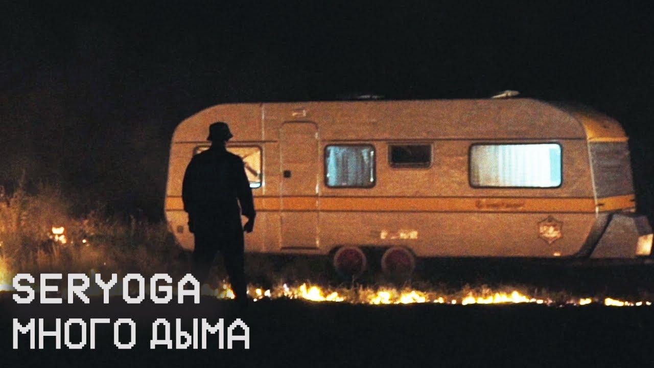 Seryoga — Много дыма