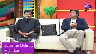 Dil Dosti Music Ep 394 | Babushan Mohanty | Mihir Das | Local Toka Love Chokha - New Odia Film 2018