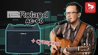 ROLAND AC-60 Комбик для акустической гитары  ( +Я не умею петь -хит, рожденный при записи видео)