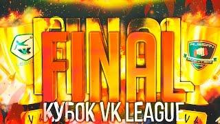 FIFA 16. Клубы Профи. КУБОК VK LEAGUE. ФИНАЛ.