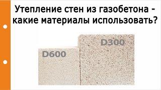 Утепления стен из газобетона? Какие материалы можно использовать?