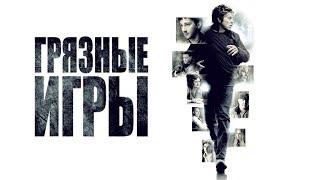 Грязные игры / The Company you Keep (2012) cмотрите в HD
