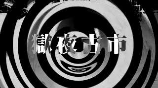 【朗読】 獄夜古市 【夜行堂奇譚】