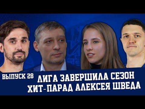 Вид Сверху #28 - Лига завершила сезон, хит-парад Алексея Шведа и Левченко в «Честном баскетбольном»
