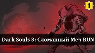 DARK SOULS 3 - Broken Sword RUN|ЧЕЛЛЕНДЖ СЛОМАННЫЙ МЕЧ|#1