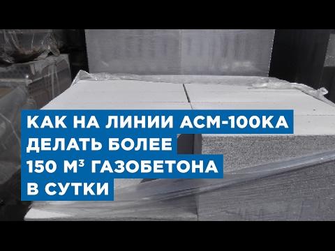Как на линии АСМ-100КА делать более 150 м3 газобетона в сутки. Оборудование «АлтайСтройМаш»