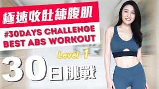 30日挑戰自我-極速收肚練腹肌 〖Level 1〗