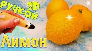 🍋 ЛИМОН 3д ручкой ЗА КАДРОМ ✍ как нарисовать 3д ручкой DIY 👐 фрукты #BiGKiD #3дручкой #3dpen