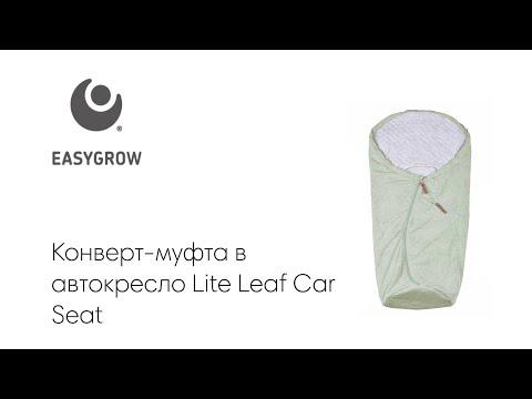 Easygrow конверт демисезонный в автокресло 0+ или коляску-люльку Lite Leaf Green Forest