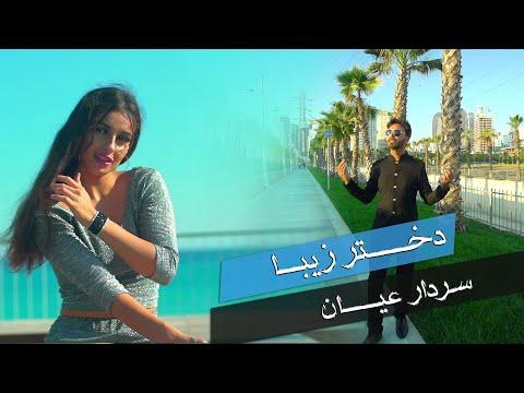 Sardar Ayan - Dokhtar e zeba (Клипхои Афгони 2020)