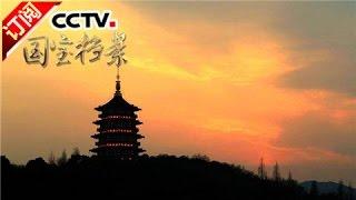 《国宝档案》 20170501 考古大发现——雷峰塔下的吴越传奇 | CCTV-4