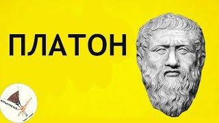 ФИЛОСОФИЯ - Платон