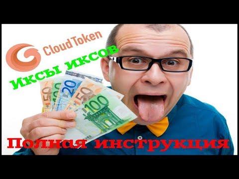 Cloud Token Cамая Лучшая Презентация  от А до Я