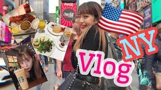 初!念願のニューヨーク!!食べて買い物して幸せVlog カモンベイビーアメリカァア編