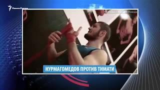 Нурмагомедов против Тимати и общественники против Евкурова