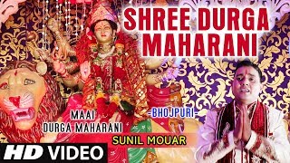 Shree Durga Maharani I Bhojpuri Devi Geet I SUNIL MOUAR I HD Video Song I Maai Durga Maharani  IMAGES, GIF, ANIMATED GIF, WALLPAPER, STICKER FOR WHATSAPP & FACEBOOK