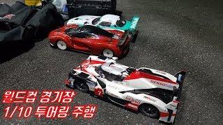 1/10 Touring Car Racing(soccer training corn racing)