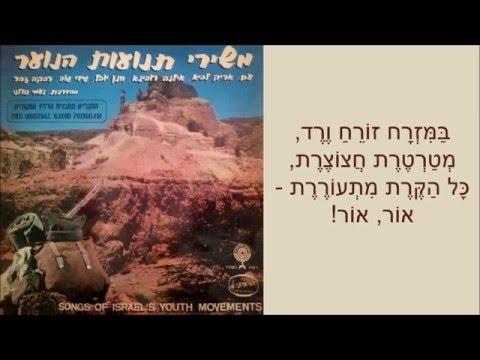 חבורת שירי תנועות הנוער - מחנה קיץ (במזרח זורח ורד)