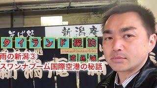 【新潟タイ料理】雨の新潟③スワンナプーム国際空港を建設中の秘話 <プエンタイフード>