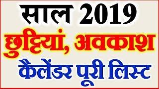 हिंदी कैलेंडर छुट्टियां अवकाश लिस्ट 2019 Public Holiday List 2019  Holidays List Of 2019