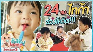 Baby Bump 3 | 24ชั่วโมงของไทก้า ช่วงโควิด!!!! EP.30