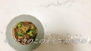 宝塚受験生のダイエットレシピ〜牛肉ときのこのオイスター炒め〜のサムネイル画像