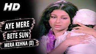 Aye Mere Bete Sun Mera Kehna(II)| Kishore Kumar|Aa Gale