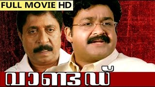 Malayalam Full Movie  Wanted  Suspense Thriller Movie  Ft Mohanlal Jagathi Sreekumar Sujitha