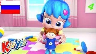 детские песни   У меня есть кукла + Еще!   мультфильмы для детей