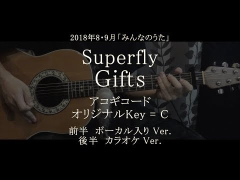 Gifts / Superfly ギターコード歌詞入【ボーカル入Ver.&カラオケVer.】
