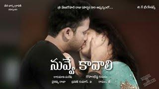 """NUVVE KAVALI"" LATEST TELUGU SHORT FILM 2019 II Directed by Kakumani Suresh II GK CREATIONS"