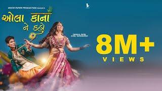 Ola Kana Ne Kaho   New Gujarati Song   Twinkal Patel   Sunil   Kairavi Buch   Navratri   Ghoomariyu