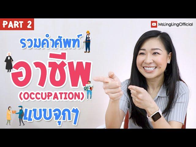 รวมคำศัพท์ภาษาอังกฤษเกี่ยว อาชีพ (occupations) [PART 2]