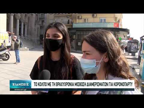 Το κόλπο με τη βραχυχρόνια μίσθωση διαμερισμάτων για κορονοπάρτι | 25/02/2021 | ΕΡΤ