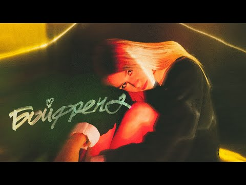 Ваша Маруся - Бойфренд (Премьера трека / 2021)