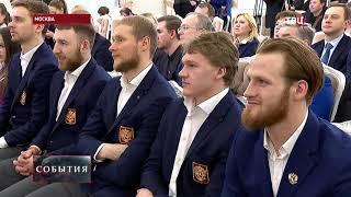 Собянин наградил московских спортсменов - призеров Олимпиады 2018