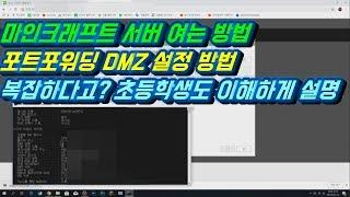 란이 마인크래프트 도메인 서버 열기(2) LG 포트포워딩, DMZ 설정으로 안들어와지는 친구 들어오게 하기