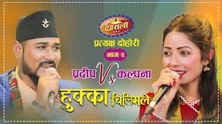 Pradip Roka Vs Kalpana Dahal भाईरल गायिका कल्पनाले प्रदिप संग बिहे गर्ने | Deurali Live Dohori Ep-2