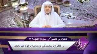Murottal Al-Qur'an Surat Al-Fath | Qori : Idris Al Hasyimi