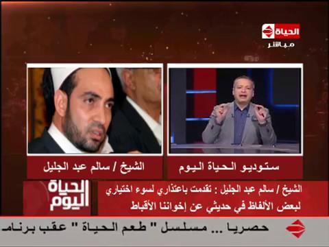 """بالفيديو.. """"سالم عبد الجليل"""" يعتذر على الهواء للأقباط"""